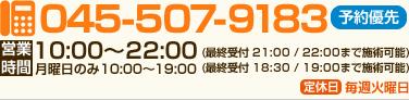 予約優先:045-507-9183